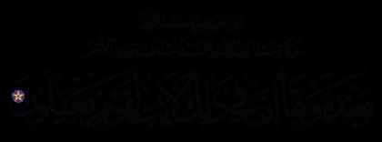 Al-Rum 30, 24