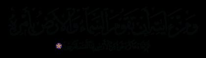 Al-Rum 30, 25