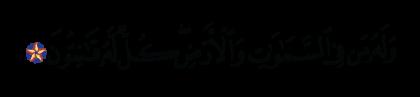 Al-Rum 30, 26