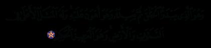 Al-Rum 30, 27