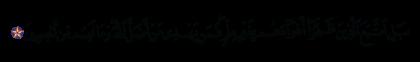 Al-Rum 30, 29
