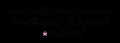 Al-Rum 30, 30