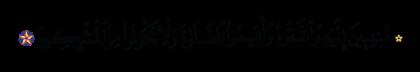 Al-Rum 30, 31