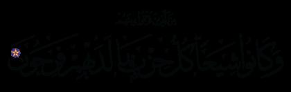 Al-Rum 30, 32