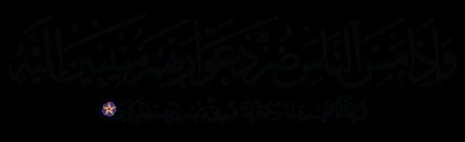 Al-Rum 30, 33