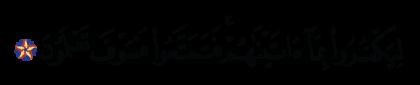 Al-Rum 30, 34