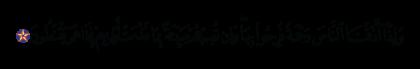 Al-Rum 30, 36