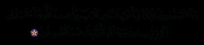 Al-Rum 30, 39