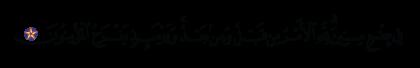 Al-Rum 30, 4