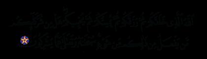 Al-Rum 30, 40