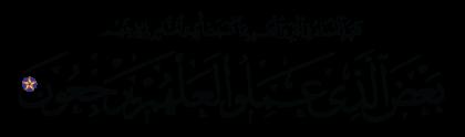 Al-Rum 30, 41