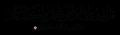 Al-Rum 30, 42