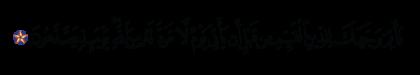 Al-Rum 30, 43