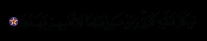 Al-Rum 30, 44