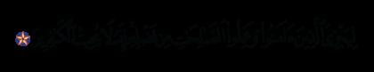 Al-Rum 30, 45