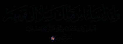 Al-Rum 30, 47