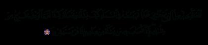 Al-Rum 30, 48