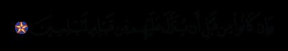 Al-Rum 30, 49