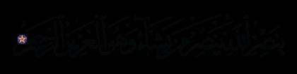 Al-Rum 30, 5