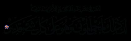Al-Rum 30, 50