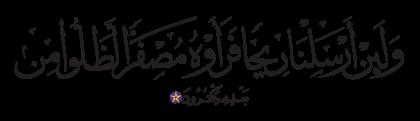 Al-Rum 30, 51