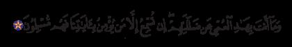 Al-Rum 30, 53