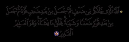 Al-Rum 30, 54
