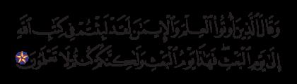 Al-Rum 30, 56