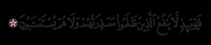 Al-Rum 30, 57