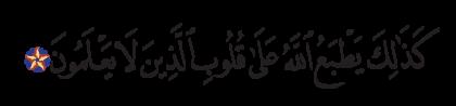 Al-Rum 30, 59