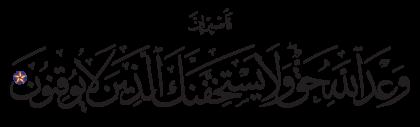 Al-Rum 30, 60