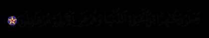 Al-Rum 30, 7