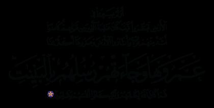 Al-Rum 30, 9