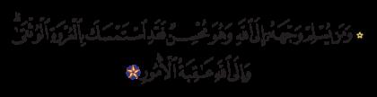 Luqmân 31, 22