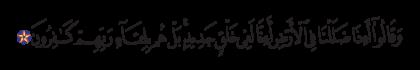 Al-Sajdah 32, 10