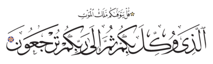 Al-Sajdah 32, 11
