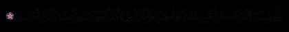 Al-Sajdah 32, 13