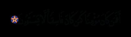 Al-Sajdah 32, 18