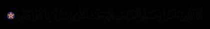 Al-Sajdah 32, 19