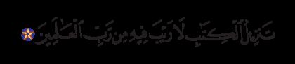 Al-Sajdah 32, 2