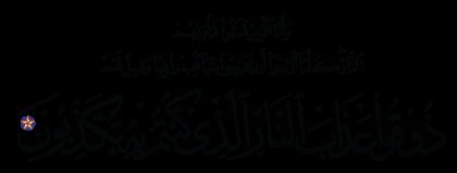 Al-Sajdah 32, 20