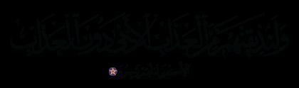 Al-Sajdah 32, 21