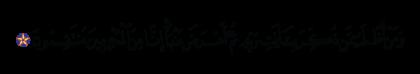 Al-Sajdah 32, 22