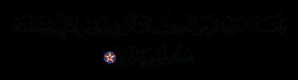 Al-Sajdah 32, 23