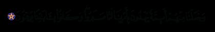 Al-Sajdah 32, 24
