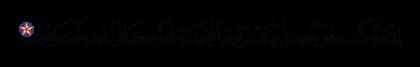 Al-Sajdah 32, 25