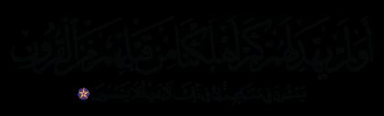 Al-Sajdah 32, 26