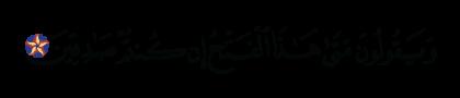 Al-Sajdah 32, 28