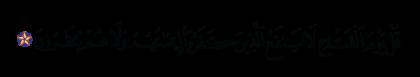 Al-Sajdah 32, 29