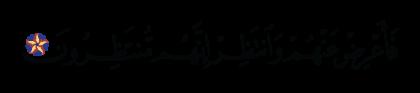 Al-Sajdah 32, 30